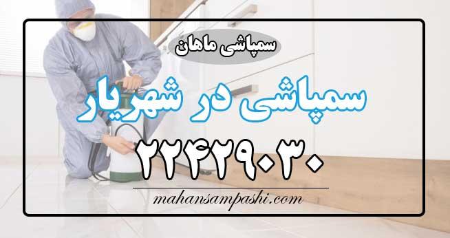 سمپاشی شهریار